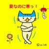 【黄門ちゃま喝】家康降臨5回の結果!