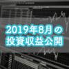 【目指せ不労所得】2019年8月の投資収益公開