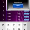 英単語アプリで13,000語覚えたので、何が変わったのか書いてみます。
