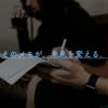 キーワードは「具体・抽象・転用」。前田裕二さんの『メモの魔力』が、クリエイティブに役に立つ。