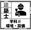 【資格】一級建築士試験~学科Ⅱ(環境・設備)~