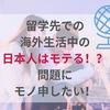 留学すれば・海外に行けば彼氏ができるのか|日本人はモテる!?についてモノ申す