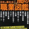 『日本の裏社会 闇の職業図鑑』『昭和・平成の凶悪犯罪100』