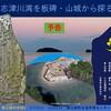 講座「南三陸の中世5 志津川湾を板碑・山城から探る」(予告)