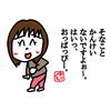 【4コマ漫画】3歳の娘の言動に「ドキッ」とさせられた父さんと母さん。(2013年)