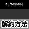 nuro mobileの解約とsimカード返送方法!
