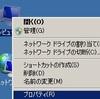 windows server 2008 にリモートデスクトップ