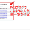 【FC2ブログ】人気記事一覧を作成する方法|公式ブログパーツからプラグインでOK