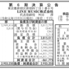 LINE MUSIC株式会社 第6期決算公告