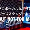 【ジャズボーカル】今日のスタンダード曲 / But Not For Me
