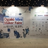 Ogaki Mini Maker Faire 2018 #OMMF2018 レポートまとめ