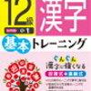 基本トレーニング漢字はどう使う!?