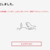 Nintendo Switchの予約!通販サイトでできました?