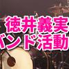 徳井義実、LIVE YEAH(ライブイエー)!!!のイベントは出演中止になるか?鶯谷フィルハーモニー出番はどうなる?