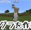 畑を作りたいマインクラフト・5