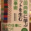 『百田尚樹に学ぶヒットを生む仕事術』松本幸夫