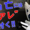 """装動セイバーに亡、登場!! 更には""""アレ""""も収録!!"""
