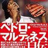 2019:野球オタクが「これは面白い…」とおすすめする野球本23選
