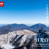 【北関東】日光白根山、白銀に染まる関東最高峰、冬の始まりを告げる雪山登山の旅
