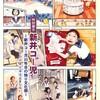 群馬県立近代美術館で新井コー児展「新井コー児20年目の独り文化祭」を見る