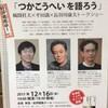 「つかこうへいを語ろう」風間×平田×長谷川