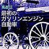『最初のガソリンエンジン自動車 Kindle版』 高斎正 アドレナライズ