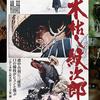 紋次郎エピソード0(ゼロ)「赦免花は散った」東映劇場版「木枯し紋次郎」