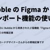 Bubble の Figma からのインポート機能の使い方