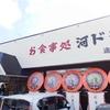 河辺ドライブイン 追分店(秋田県秋田市)