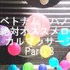 ベトナム ハノイ 絶対オススメローカルマッサージ!Part. 3