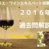 過去問解説 2016年 共通 [038] 仏ロワール渓谷地方の貴腐ワイン