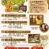 イベント『薪ストーブとゆったりくらす2日間』開催のお知らせです!