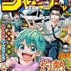 【ネタバレ感想】週刊少年ジャンプ 2020年30号