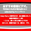第396回【おすすめ音楽ビデオ!】Katy Perry 新作登場!曲と関係ねえー!(笑) 歌詞もあんま関係ねえー!(笑) でも、それはそれで面白い。映像と音楽の自由な(?)関係を垣間見る…な、毎日22:30更新のブログです。