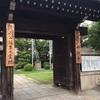 神社仏閣巡り 名古屋市中村区 妙行寺
