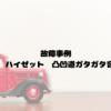 故障事例 ダイハツ ハイゼット S210P 凸凹道ガタガタ音