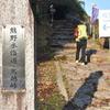 熊野路を 新旧の道で周回…
