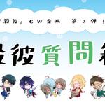 GW特別企画【殺彼質問箱】アーカイブ