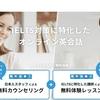 IELTS対策特化型オンライン英会話サービス「ユニバーサルスピーキング」