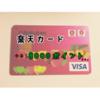 【楽天カード】今作ると18000円ゲットできるよ!