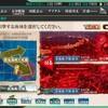E6 ソロモン諸島沖(ルートギミック)