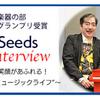 昨年度DUETグランプリ受賞者のインタビューを公開✨✨