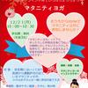 12月のマタニティヨガのお知らせ!