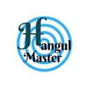 ハングルマスター
