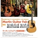 Martinギター メンテナンス会 2/10(土)開催します!