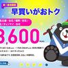 V-airが大阪,名古屋,福岡⇔台北片道3600円~からで7/25までセール中