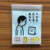 立つ付箋 TATETOKO(タテトコ)はどうして立つの?本当に便利なの?