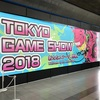 【TGS2018】東京ゲームショウ2018を観てきた。eスポーツ、VRと時代は進む。