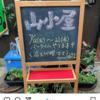 【7/18〜21はRママの日】