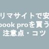 メルカリで安くmacbookproを買えたので、フリマサイトで買う時の注意点やコツを伝授!